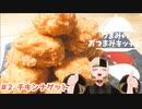 【チキンナゲット】つまみのおつまみキッチン【Vtuber】