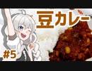 紲星あかりの料理日誌 #5豆カレー