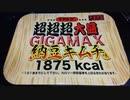 ペヤングやきそば超超超大盛りGIGAMAX納豆キムチ味試食レビュー