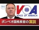 ポンペオ氏、VOAで演説 「海外に何を放送すべきか」【希望の声ニュース】