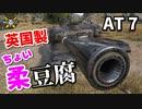 【WoT:AT 7】ゆっくり実況でおくる戦車戦Part864 byアラモンド