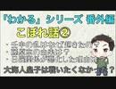 こぼれ話②【「わかる」シリーズ 番外編】