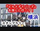 【スタンプラリー】横浜ウォークスタンプラリー (2020)