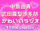 中島由貴・武田羅梨沙多胡のかわいいラジオ ♡119kawaii・アフタートーク付き♡【有料版/会員無料】