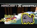 【マインクラフト】アンダーテール再現マップがすごすぎた!いせき~スノーフル Minecraft実況【マイクラ】