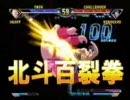 北斗の拳 一撃必殺奥義集 Hokuto no Ken -Fatal KO techniques-