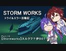 【Stormworks】トライ&エラー活動記 Part.14 スルクフ?伊507?と余談