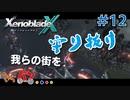 【XenoBlade X】マツの惑星ミラ探査レポート#12【きゃらバン】
