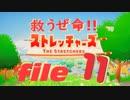 ✜実況✜救うぜ命!!ストレッチャーズ!! file11