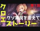クロエ キャラストーリー 〜キモオタのクソ実況を添えて〜 第1話【プリコネR】