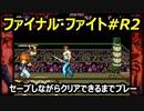ファイナルファイト#R2【熊猫実況】Retryクリア出来るまでセーブしながら毎回プレー!いつクリア出来るか!?