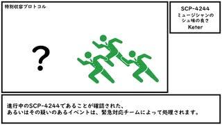 【ゆっくり紹介】SCP-4244【ミュージシャンのシュ味の良さ】