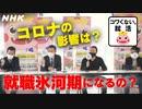 [就活応援] コロナの影響は?就職氷河期になるの?   就活のギモン2022卒   コワくない。就活   NHK