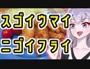 キズナ☆食味研究所 vol.9 スゴイ!ウマイ!!ニゴイフライ!!!【VOICEROIDキッチン】
