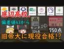 【ゆっくり解説】底辺高校から旧帝大に現役合格!?1年でセンター400点up!