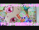 キラッとプリチャンプリたま4弾~マスコット認定試験ラビィ★~