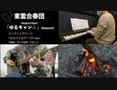 【演奏してみた】ゆるキャン△ season2から「はるのとなり」TVsize