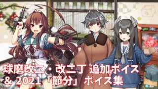 【艦これ】球磨改二・改二丁 追加ボイス & 2021「節分」ボイス集 (1/13アップデート)