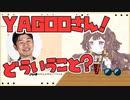 【アーニャ/Anya Melfissa】おめでとうbotと化したYAGOOにキレ芸を披露するアーニャちゃん【Hololive-IDホロライブ切り抜き】