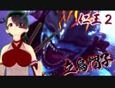 【仁王2DLC】始まりの昔話 04【太初の鬼ボス/立烏帽子】