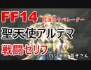 【FF14】聖天使アルテマ 戦闘 セリフ