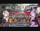 【ボイロ車載】結月・紲星の京都走り【貴船神社】