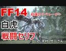 【FF14】白虎 戦闘 セリフ