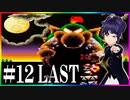 #12-3 最終回【Super Mario Yoshi's Island】Defeat BIG Koopa (Bowser) スーパーマリオ・ヨッシーアイランド ゲーム実況