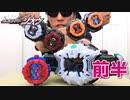 (前半)ドライバー関連商品を一気に紹介!!【仮面ライダージオウ】DXジクウドライバー&ライドウォッチホルダーセットとDXライドウォッチホルダー  Kamen Rider Zi-O