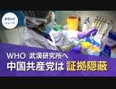 WHOがウイルスの発生起源を調査しに中国へ【希望の声ニュース】