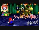【スーパーマリオ3Dコレクション】はじめてのマリオ64 part9【女性実況】