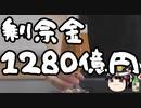 NHKは儲けすぎ。公共放送としての立場を弁えた方が良い。
