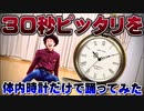 【体内時計ダンス] 30秒ピッタリで踊れるか!?【リアルアキバボーイズ】