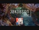 【歌衣イツミ】Jakobson(ヤコブソン)(乙05己01)【VTuberファンメイド・イメージソング】