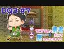 【モテ縛りドラクエ3】モテない勇者だって居るんですよ?! #7(ゲーム実況)