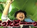 嵐・梅屋のスロッターズ☆ジャーニー #550
