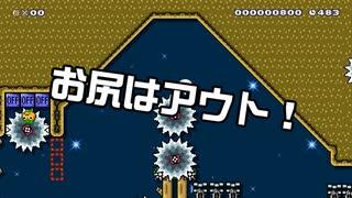 【ガルナ/オワタP】改造マリオをつくろう!2【stage:83】