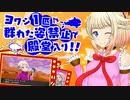 【ポケモン剣盾】ONEちゃんとぼっちなヨワシ単騎縛り part13