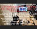 家族で時事放談w 136日目 「日本の尊厳と国益を護る会」青山参議は中国、韓国他の国との「ビジネス往来」を政府に全面停止要請