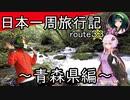 【結月ゆかり車載】日本一周旅行記【route 33】