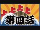 【鬼畜アクション】⭐スーパー上原の冒険 ~第四話~【ゆっくり実況】