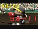 今年こそ日本一!? 2021年阪神タイガースをパワプロで再現!!【ゆっくり実況】