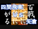 【 四間飛車 対 矢倉 】振り飛車党が初段を目指すだけ 第149戦【 将棋ウォーズ 実況 】