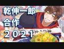 【乾伸一郎】3周年&誕生日記念【合作動画】