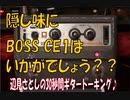 [BOSS CE1で90年代JPOP再び!辺見Being時代の音♪#2]辺見さとしの3分間ギタートーキング♪