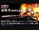 【鬼滅の刃】『PROPLICA 日輪刀(煉獄杏寿郎)』PV