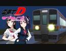 【電車でD×A列車で行こう9v5】浦の星電鉄競技録 第12話