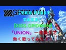 【THE FIRST TAKE】【SSSS.GRIDMAN】 「UNION」 一発録りで熱く歌ってみた!!!!