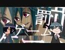 【岡田以蔵・斎藤一】罰ゲーム【fate/utau】