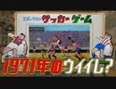 ウイイレ2021に憧れつつ、古めのサッカーゲームに熱中する2人